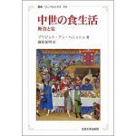叢書・ウニベルシタス0378 中世の食生活 断食と宴 新装版
