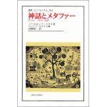 叢書・ウニベルシタス0784 神話とメタファー エッセイ1974-1988