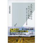 光文社新書0764 人生に疲れたらスペイン巡礼 飲み、食べ、歩く800キロの旅