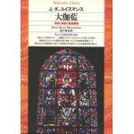 平凡社ライブラリー0106 大伽藍 神秘と崇厳の聖堂讃歌