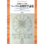 平凡社ライブラリー0787 ヘーゲル初期哲学論集