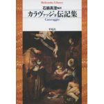 平凡社ライブラリー0838 カラヴァッジョ伝記集