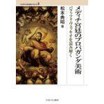 Minerva歴史双書クロニカ8 メディチ宮廷のプロパガンダ美術 パラッツォ・ヴェッキオを読み解く