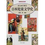 シリーズ・日本の文学史1 はじめて学ぶ日本児童文学史