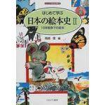 シリーズ・日本の文学史3 はじめて学ぶ日本の絵本史2 15年戦争下の絵本