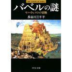 中公文庫 バベルの謎 ヤハウィストの冒険