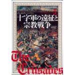 シリーズ絵解き世界史5 十字軍の遠征と宗教戦争