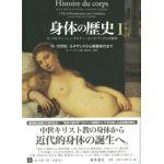 身体の歴史1 16-18世紀ルネサンスから啓蒙時代まで