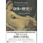 身体の歴史2 19世紀フランス革命から第一次世界大戦まで