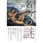 中野京子と読み解く名画の謎 旧約・新約聖書篇