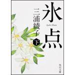 角川文庫17407 氷点 改版 下巻