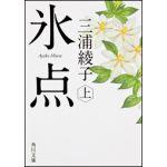 角川文庫17406 氷点 改版 上巻