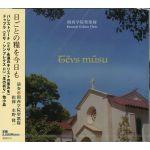 【CD】 日ごとの糧を今日も 関西学院聖歌隊