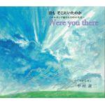 【CD】 君もそこにいたのか~オルガンで綴るキリストの生涯~