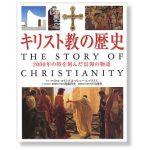 キリスト教の歴史 2000年の時を刻んだ信仰の物語