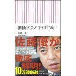 朝日新書481 創価学会と平和主義