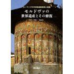 モルドヴァの世界遺産とその修復
