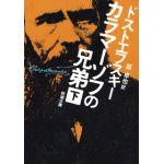 新潮文庫 カラマーゾフの兄弟 改版 下巻