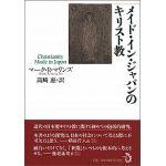 メイド・イン・ジャパンのキリスト教