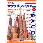 ペーパークラフト ガウディ サグラダ・ファミリア聖堂