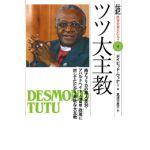 伝記世界を変えた人々4 ツツ大主教 南アフリカの黒人差別・アパルトヘイト政策に対してたたかう勇敢な大主教