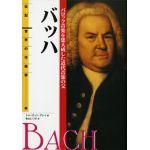 伝記世界の作曲家2 バッハ バロック音楽を集大成した近代音楽の父