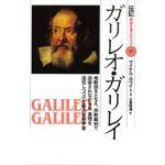 伝記世界を変えた人々17 ガリレオ・ガリレイ 地動説をとなえ、宗教裁判で迫害されながらも、真理を追究しつづけた偉大な科学者