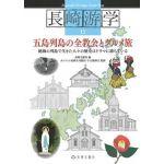 長崎游学11 五島列島の全教会とグルメ旅