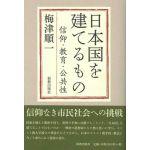 日本国を建てるもの ─信仰・教育・公共性─
