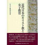 近代日本のキリスト教と女子教育