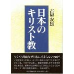 日本のキリスト教