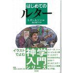 はじめてのルター [イラストでよむ神学入門シリーズ]