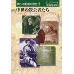 魂への配慮の歴史04