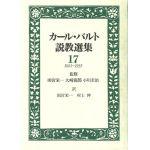カール・バルト説教選集17巻 1921~1935年