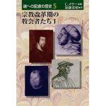 魂への配慮の歴史05
