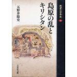 敗者の日本史14 島原の乱とキリシタン