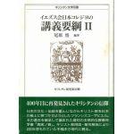 キリシタン文学双書 キリシタン研究35 イエズス会日本コレジヨの講義要綱2
