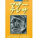 愛と勇気をあたえた人びと1 マザー・テレサ すべての人に愛を伝える世界の母