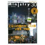 季刊Ministry(ミニストリー)Vol.30 2016年08月号
