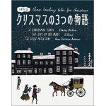 日英対訳 クリスマスの3つの物語