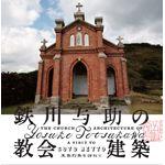 LIXIL BOOKLET 鉄川与助の教会建築 五島列島を訪ねて