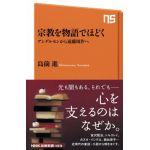 NHK出版新書493 宗教を物語でほどく アンデルセンから遠藤周作へ