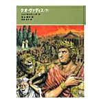 福音館古典童話シリーズ37 クオ・ヴァディス 下巻