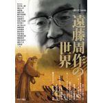 追悼保存版 遠藤周作の世界