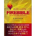 FIRE BIBLE (ファイヤーバイブル) 表紙:金