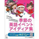 子ども英語book 季節の英語イベントアイディア集