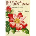 HERE SO CLOSE BUT I DID'NT KNOWA -Autobiography of a Very Special Painter 『かぎりなくやさしい花々』英文版