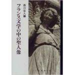 フランス文学の中の聖人像