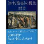 講談社学術文庫 『新約聖書』の誕生