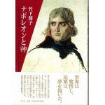ナポレオンと神